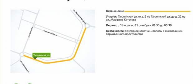 Движение по Таллинской ограничат с 31 июля
