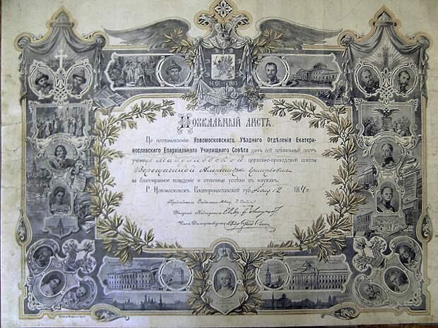По постановлению Новомосковского Уездного Отделения Екатеринославского Епархиального Училищного Совета.