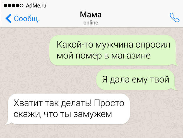 15родительских СМС, которые незабудешь, даже если постараешься