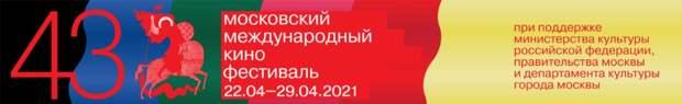 Фильмы «Последняя Милая Болгария» Федорченко и «Паркет» Миндадзе примут участие в 43-м ММКФ