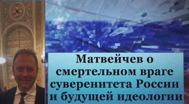 Матвейчев о смертельном враге суверенитета России и будущей идеологии