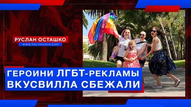 Героини ЛГБТ-рекламы Вкусвилла сбежали из России