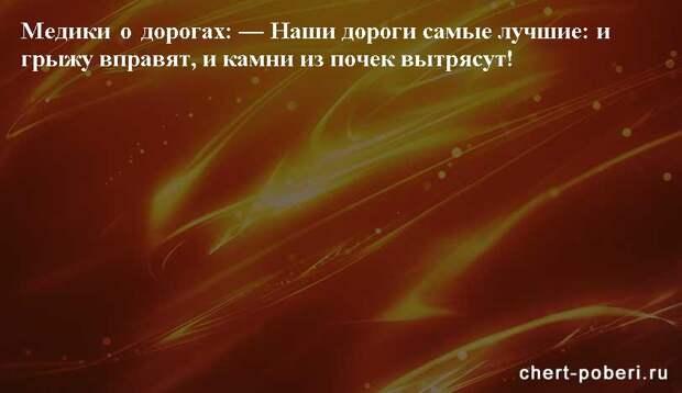Самые смешные анекдоты ежедневная подборка chert-poberi-anekdoty-chert-poberi-anekdoty-25550327112020-17 картинка chert-poberi-anekdoty-25550327112020-17