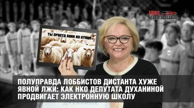 Полуправда лоббистов дистанта хуже явной лжи: как НКО депутата Духаниной продвигает электронную школу
