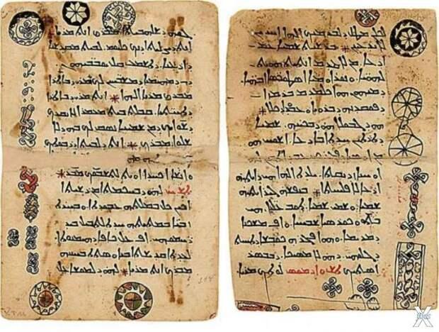 Книга XI века, написанная сирийским п...