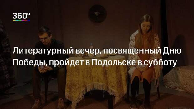 Литературный вечер, посвященный Дню Победы, пройдет в Подольске в субботу
