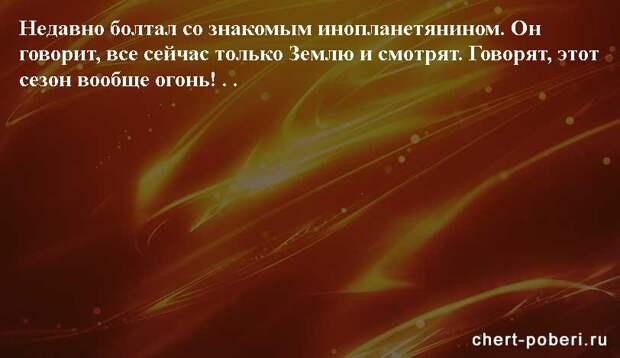 Самые смешные анекдоты ежедневная подборка chert-poberi-anekdoty-chert-poberi-anekdoty-50010606042021-7 картинка chert-poberi-anekdoty-50010606042021-7
