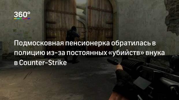 Подмосковная пенсионерка обратилась в полицию из-за постоянных «убийств» внука в Counter-Strike