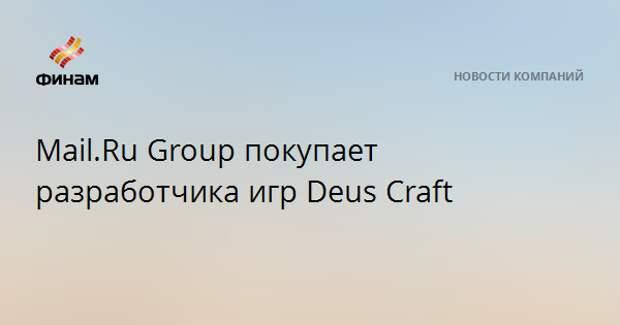 Mail.Ru Group покупает разработчика игр Deus Craft