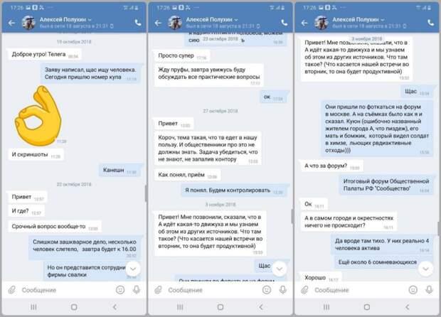 Мангушев рассказал ФАН, что «Новая газета» заказала ему работу против Соболь