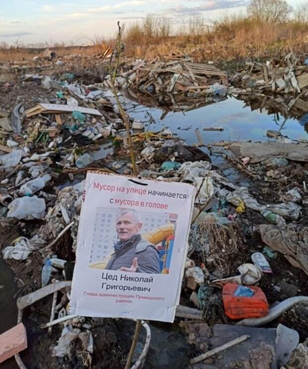 Жители Приморского района недовольны работой Николая Цеда
