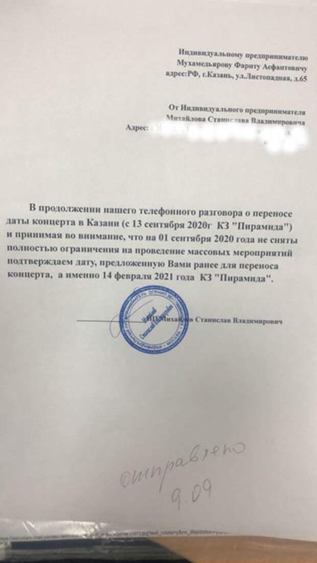 Скандал из-за несостоявшегося концерта Стаса Михайлова в Казани: комментарий представителя артиста