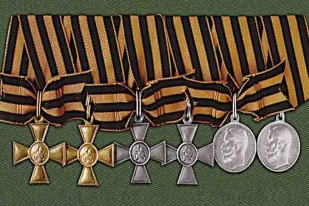 Полный бант Георгиевских крестов и Георгиевские медали «За храбрость» 3-й и 4-й степени.