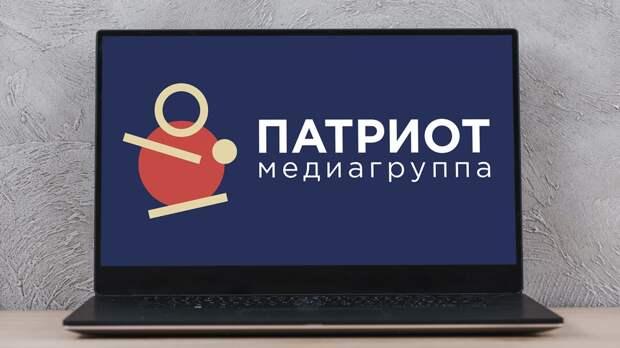 Дипломатический кризис в отношениях России и США обсудят в Медиагруппе «Патриот»