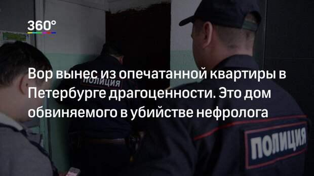 Вор вынес из опечатанной квартиры в Петербурге драгоценности. Это дом обвиняемого в убийстве нефролога