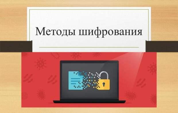 Правительство РФ хочет запретить шифровать интернет-трафик