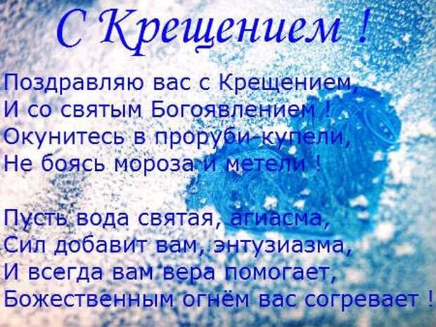 Поздравление с крещением 19 января