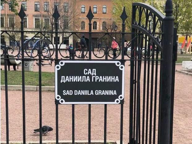 Петербургские парки и скверы срочно закрыли перед грозой, но деревья уже падают