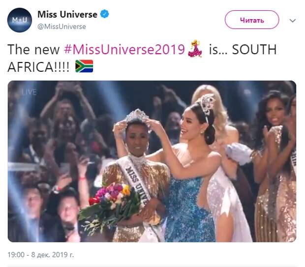 Оглашены результаты международного конкурса «Мисс Вселенная» 2019 года