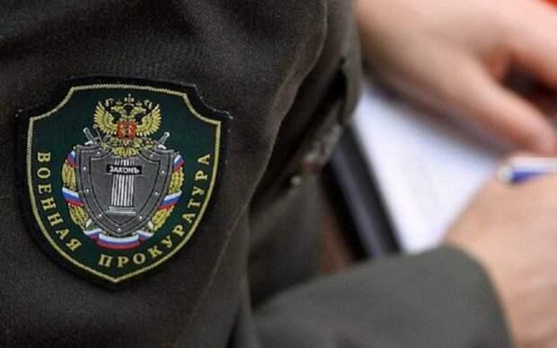 Ростовская фирма попала в поле зрения Главной военной прокуратуры РФ
