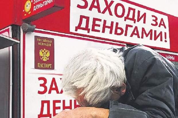 В марте россияне взяли рекордное количество микрозаймов