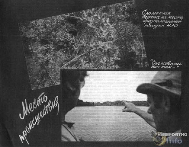 Репортаж о визите НЛО в 1989 году