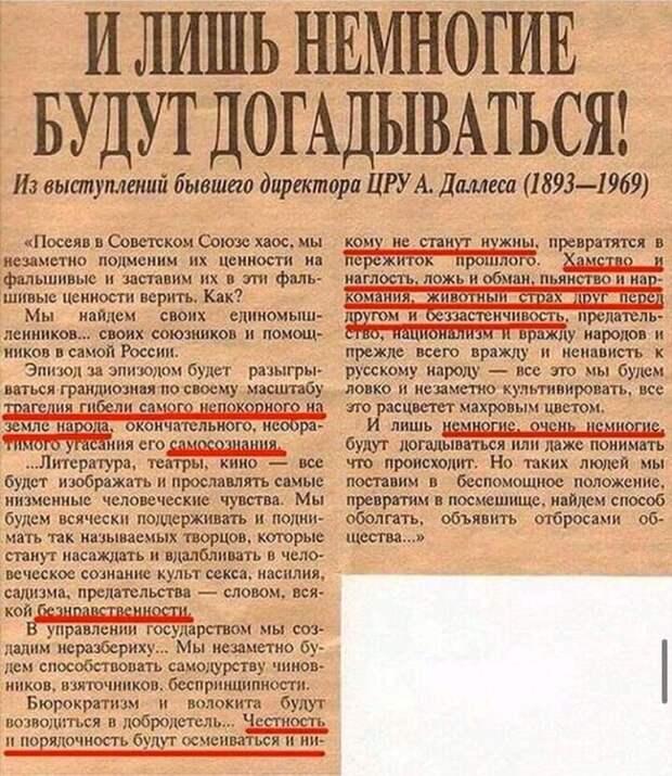 """Алексей Журавко: Если """"Плана Даллеса"""" нет, то почему он работает?"""