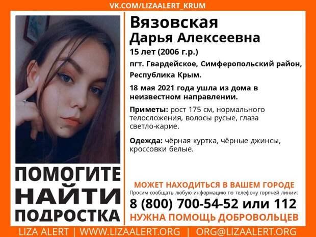 В Симферопольском районе без вести пропала 15-летняя девочка