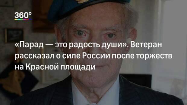«Парад— это радость души». Ветеран рассказал о силе России после торжеств на Красной площади