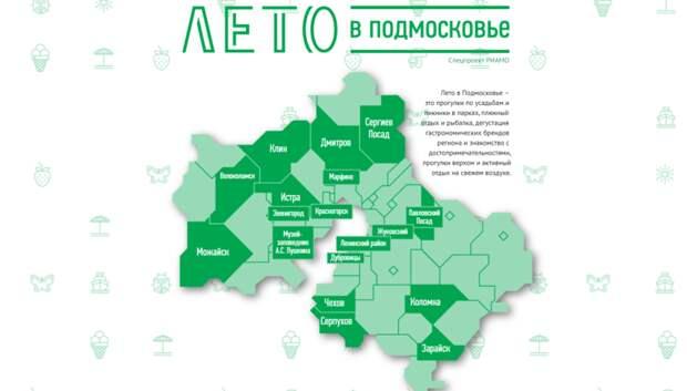 РИАМО запустило спецпроект «Лето в Подмосковье»