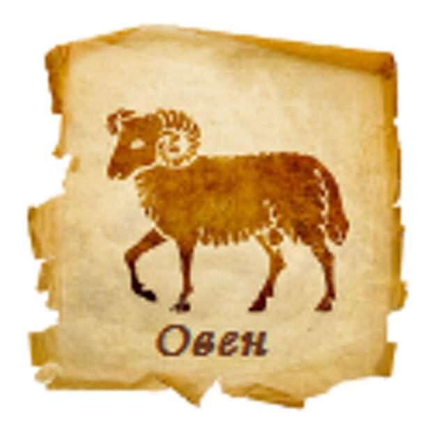 гороскоп на сегодня, овен