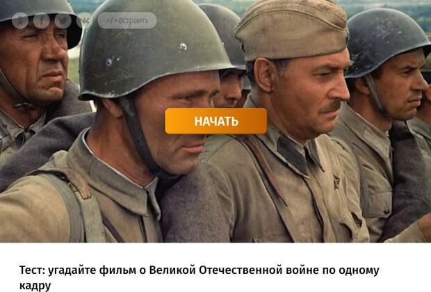 Тест: угадайте фильм о Великой Отечественной войне по одному кадру
