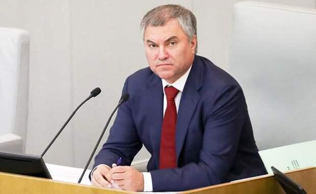 Спикер Госдумы обвинил некоторые страны в привычке жить за чужой счет