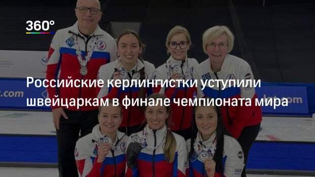 Российские керлингистки уступили швейцаркам в финале чемпионата мира
