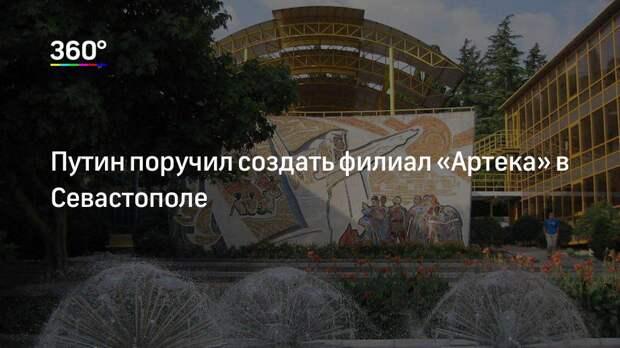 Путин поручил создать филиал «Артека» в Севастополе