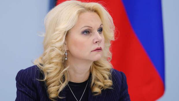 """Голикова назвала """"ужасным"""" проведение оптимизации в сфере здравоохранения"""