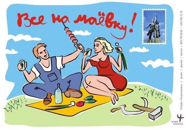 Очень смешные картинки с надписями про 1 мая (20 штук)