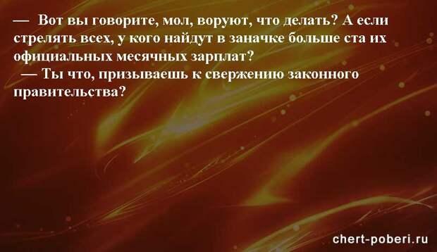 Самые смешные анекдоты ежедневная подборка chert-poberi-anekdoty-chert-poberi-anekdoty-25550327112020-4 картинка chert-poberi-anekdoty-25550327112020-4
