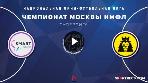 Смарт Фитнес - Резерв РостАгроЭкспорт | Суперлига НМФЛ 2020/21 Прямой эфир