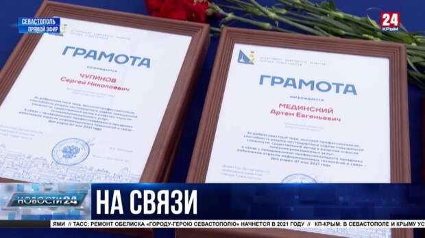 В Севастополе поздравляют с профессиональным праздником связистов
