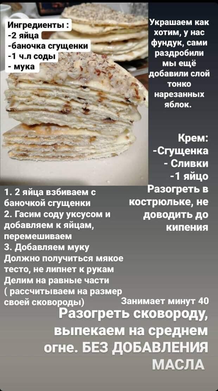 Тортик на сковороде за 40 минут! Пальчики оближешь!