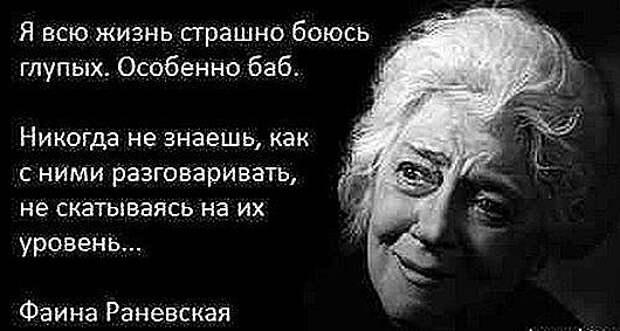 faina_ranevskaya_aforizm-3