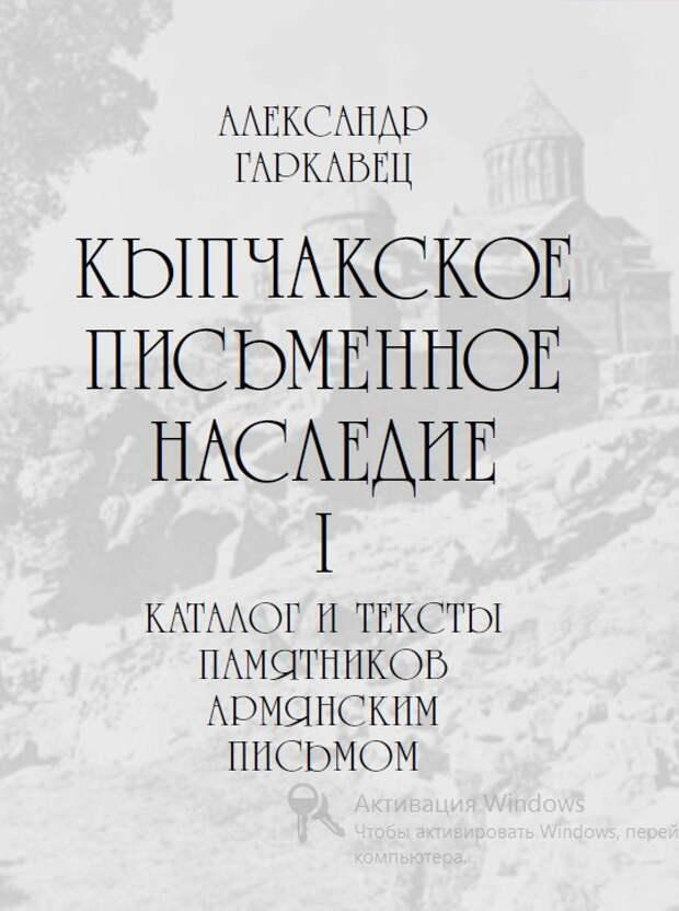 Кыпчакское письменное наследие.