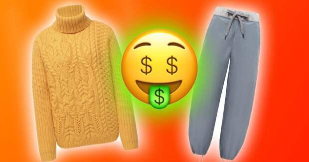 Тест: Угадай, сколько стоит эта одежда из ЦУМа?
