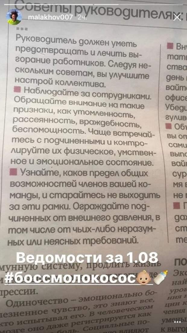 Фото из Инстаграма Андрея Малахова.