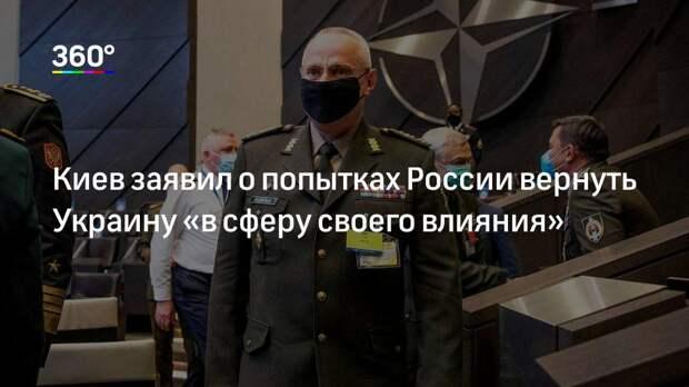 Киев заявил о попытках России вернуть Украину «в сферу своего влияния»