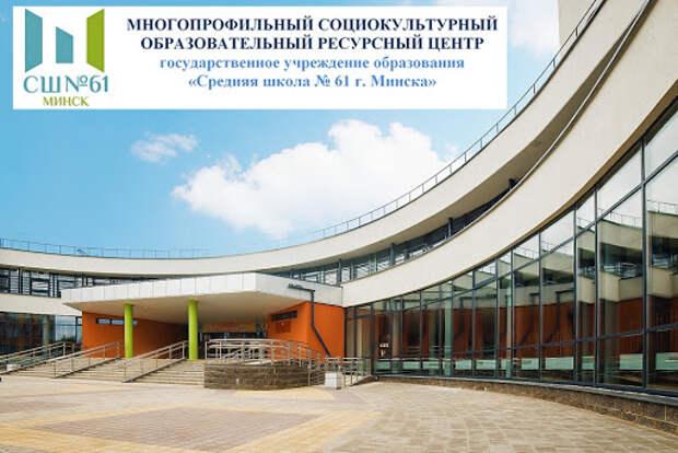 Причины массового отравления в Минской школе