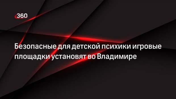 Безопасные для детской психики игровые площадки установят во Владимире