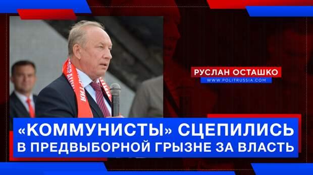 «Коммунисты» сцепились в предвыборной грызне за власть