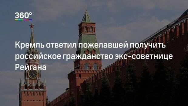 Кремль ответил пожелавшей получить российское гражданство экс-советнице Рейгана